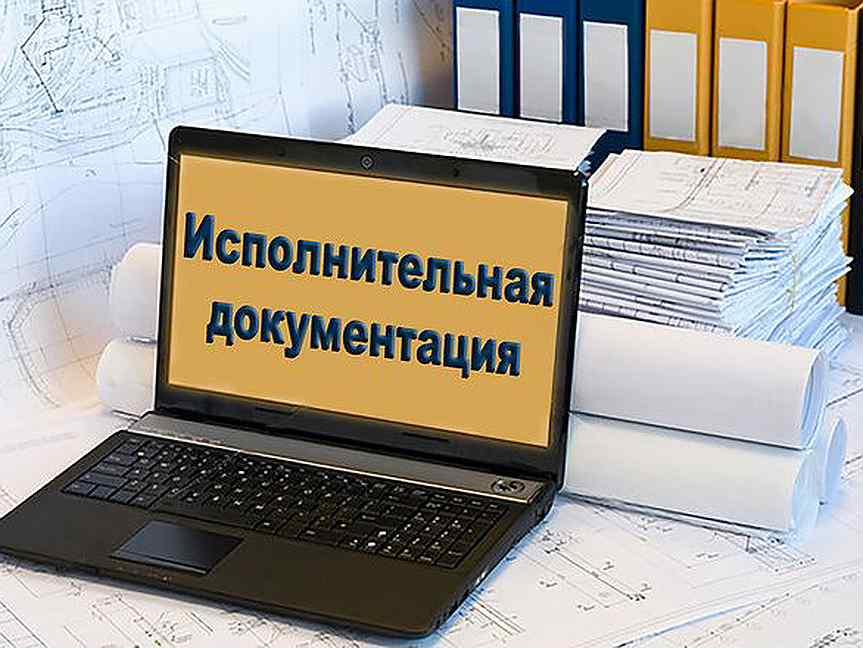 Приемосдаточная документация по электрике